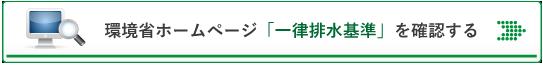 境省ホームページ一律排水基準