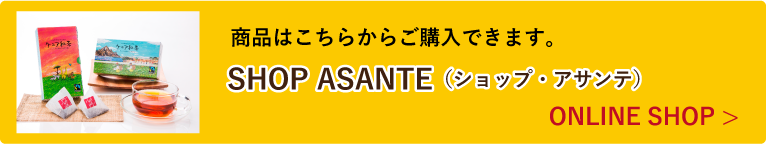 SHOP ASANTE(ショップ・アサンテ)