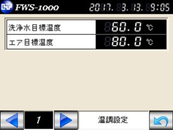 フラン瓶洗浄装置 FWS-1000