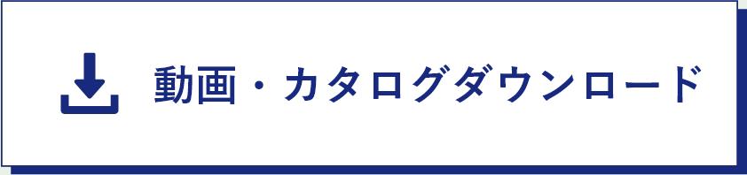 動画・カタログダウンロード
