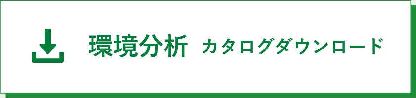 環境分析カタログダウンロード