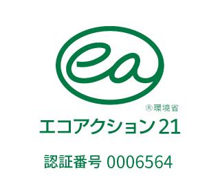 エコアクション21 認証番号0006564
