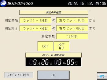 土日対応自動BOD測定装置