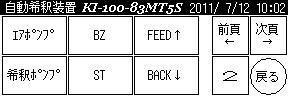 自動希釈装置(1本タイプ) KI-100-83MT5S